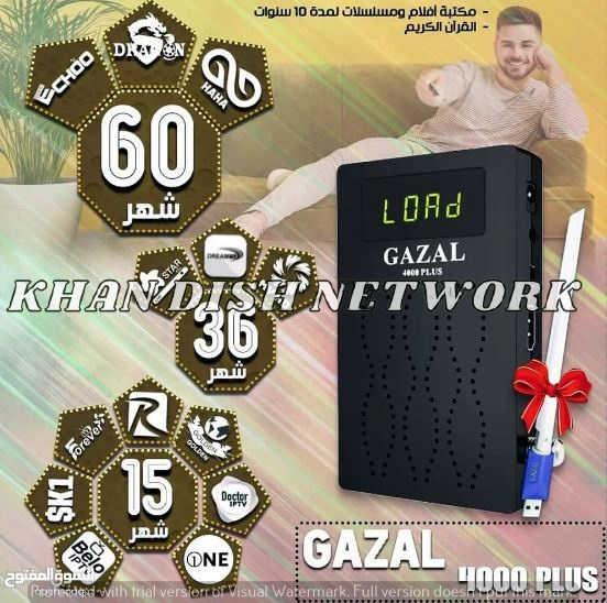 GAZAL T4000 PLUS