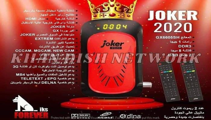JOKER 2020 SOFTWARE UPDATE