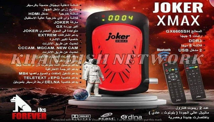 JOKER XMAX