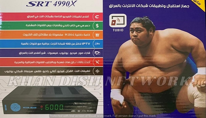 Sstrong-4K 4990X Software
